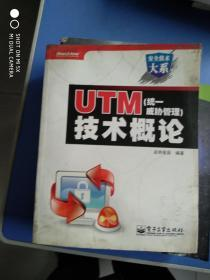 UTM(统一威胁管理)技术概论