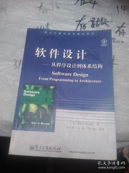 软件设计 从程序设计到体系结构