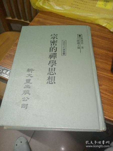 中国禅学思想史【硬精装】