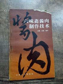 六味斋酱肉制作技术