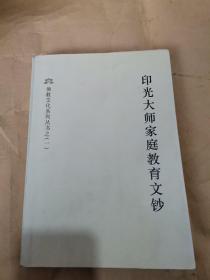 印光大师家庭教育文抄 (品相如图)