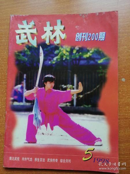 武林1998年 5