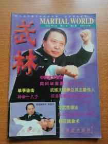 武林2001年 第5期