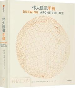 伟大建筑手稿