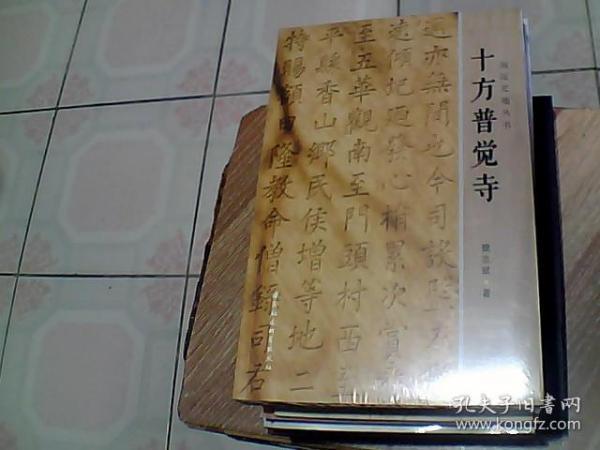 海淀史地丛书:十方普觉寺