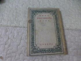 由战时经济到平时经济,伍启元著,大东书局1946年初版