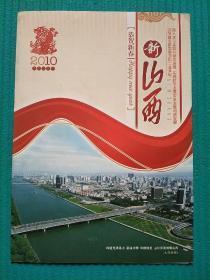 2010年农历庚寅年虎年贺卡:新山西 内有面值3元和1.2元邮票各一张