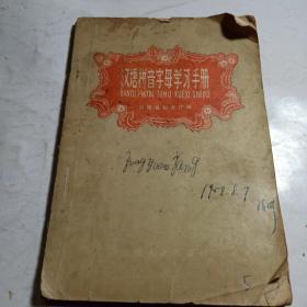 汉语拼音字母学习手册