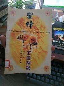 蜜蜂王国探秘【馆藏书】