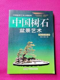 中国盆景艺术大观系列:中国树石盆景艺术