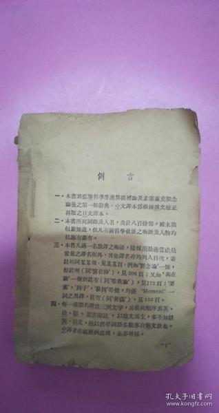 辩证法唯物论辞典(1939年,无封面)
