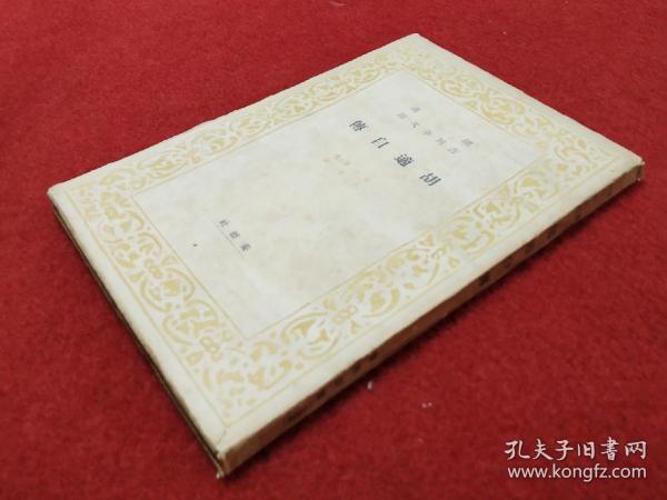 民国珍本胡适著昭和21年日文版《胡适自传》