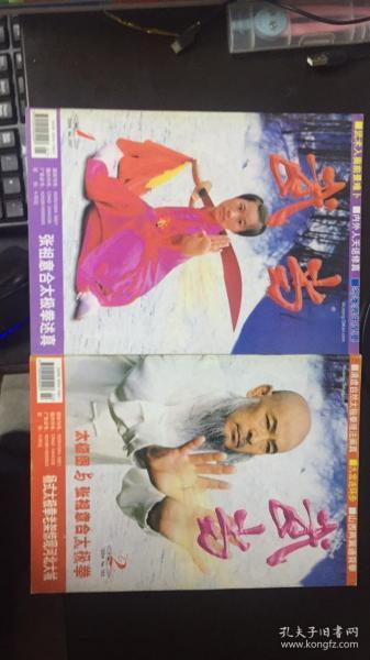 武当(2004年1、2)两本合售