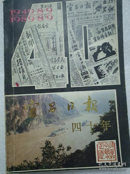 宜昌日报四十年