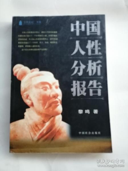 中国人性分析报告