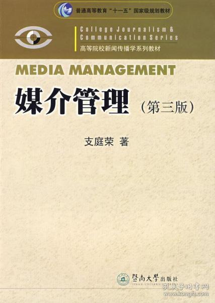 媒介管理(第三版)