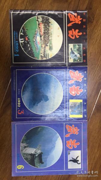 武当(1992年1、3、6)三本合售