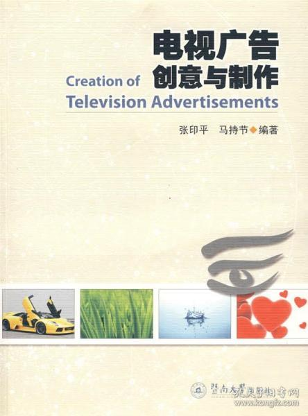 电视广告创意与制作