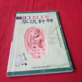 口袋里的医生——华汉针神:诊病·治病·健身·美容
