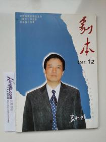 《剧本(2011.12)》交响剧诗.孟姜女/等