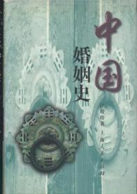 CLA•中国婚姻史