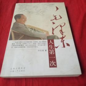 毛泽东人生第一次