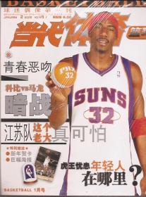 当代体育2005年2、28.总491、517.2册合售