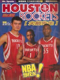 体育先生系列画册珍藏版.2005NBA火箭先生