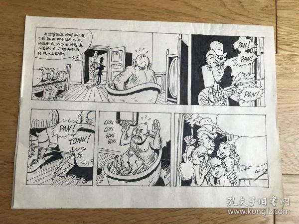 连环画出版社旧藏——连环画稿一张,8开,系列