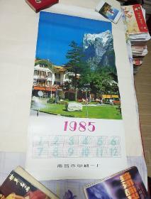 1985年年历画