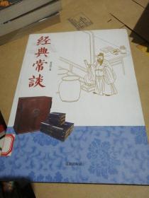 中小学生阅读系列之中华文化百科——经典常谈