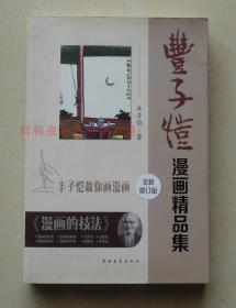 正版现货 丰子恺漫画精品集:丰子恺教你画漫画 中国青年出版社
