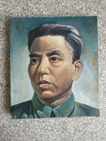 建国初期刘少奇肖像油画