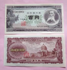 日本100元国会议事堂纪念币 纸币 外国钱币 收藏