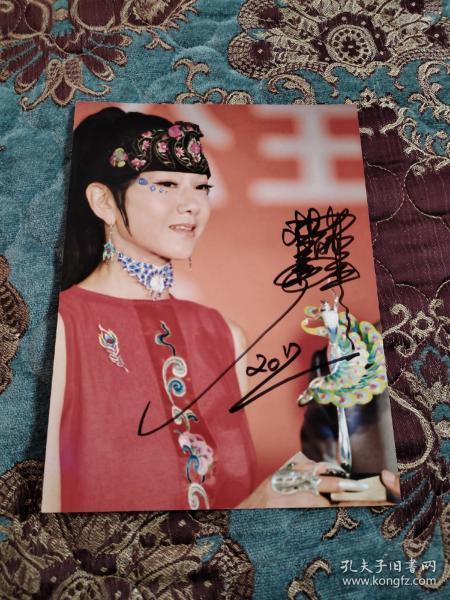 【签名照】著名舞蹈表演艺术家杨丽萍签名照
