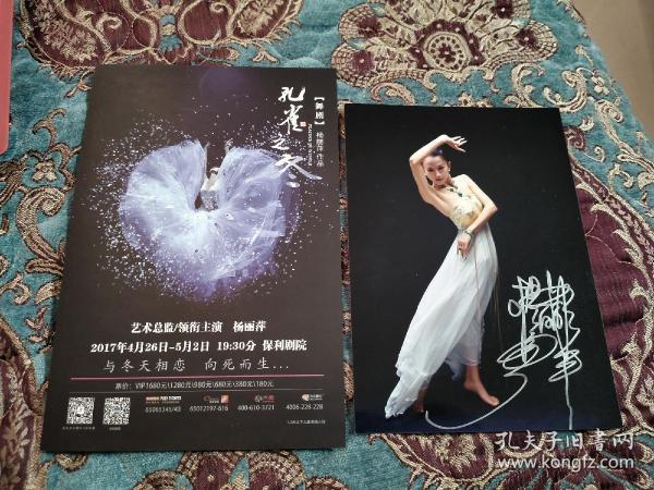 【签名照】著名舞蹈表演艺术家 杨丽萍 签名照,附演出活动宣传页