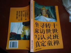 《十世转世灵童寻访 认定 坐床写真》西藏人民出版社 私藏 书品如图.