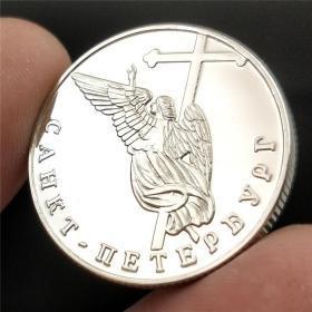 天使之翼硬币纪念币 圣彼得堡天使银币十字币外国币25mm