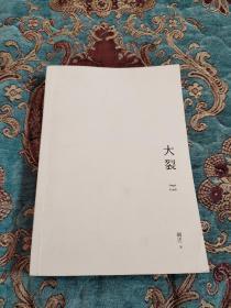【签名本】《大象席地而坐》导演胡波(笔名胡迁)签名代表作《大裂》