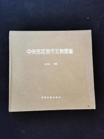 精装本《中央苏区货币文物图鉴》