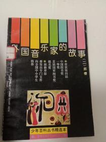 少年百科丛书精选本,中国音乐家的故事《二》郎樱,