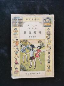 小学生文库《挑绳游戏》