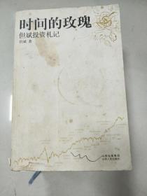 EA4008198 时间的玫瑰但斌投资札记【封面和书边有斑迹】