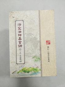 EA4011364 净空法师嘉言录(一、二、三合刊)