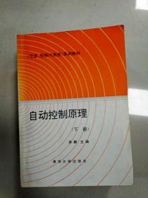 EA4011491 自動控制原理 下冊 《信息、控制與系統》系列教材