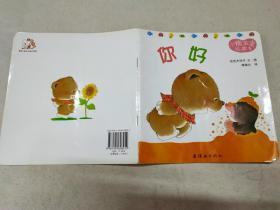 小熊宝宝绘本(全15册)