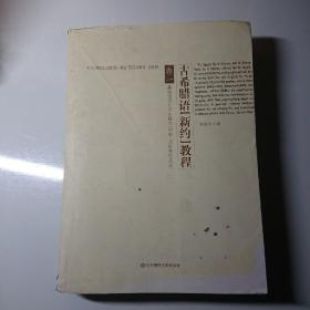 古希腊语【新约】教程·卷一:基础语法与原典释文(附卷:词形变化总览)