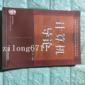 计算机导论 陈明著 中国铁道出版社 9787113111946
