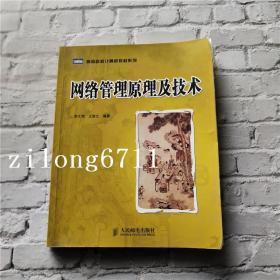 网络管理原理及技术 李文 王智立 编著 人民邮电出版社 9787115183743