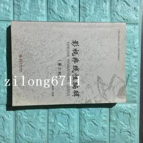 影视非线性编辑 张晓艳 北京大学出版社9787301172797